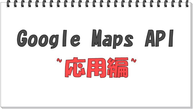 Google Maps API PHPとAjaxを使ったマップの切り替え