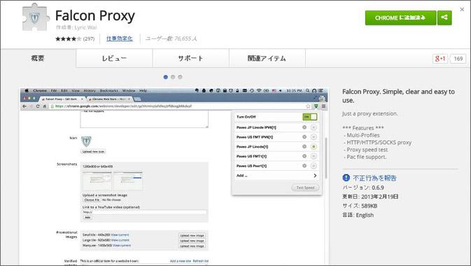 Falcon Proxy