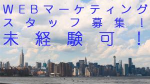 「Webマーケティングスタッフ募集! 未経験可!」