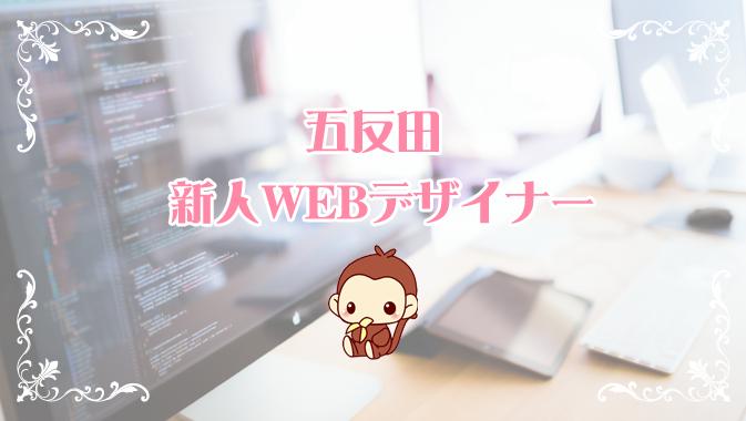 五反田で新人WEBデザイナーになりました