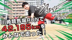 Go-Nextマラソン部 川崎競馬場RUNで42.195kmをみんなで走った!