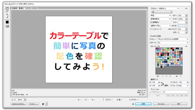 Photoshopのカラーテーブルで簡単に写真の配色を確認してみよう!