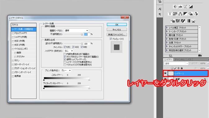 レイヤースタイルの操作画面