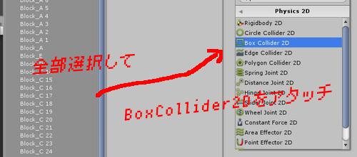Box Collider 2Dをアタッチ