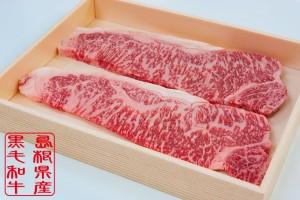 島根和牛サーロインステーキ(約150g)×2枚