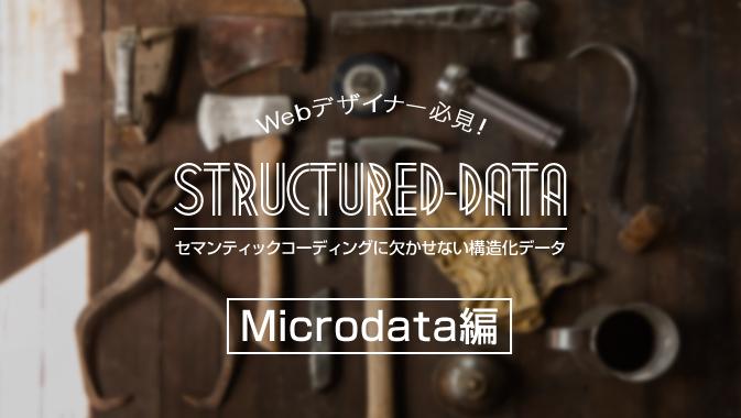 Webデザイナー必見!セマンティックコーディングに欠かせない構造化データ。【Microdata編】