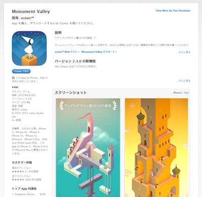 Monument Valleyのプレイ画面