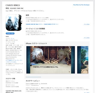 CHAOS RINGSのプレイ画面