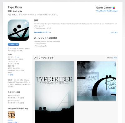 Type:Riderのプレイ画面