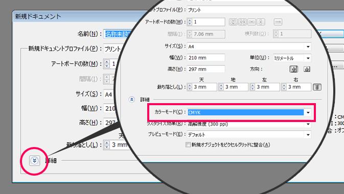 カラーモード イラレCS5の新規ファイル