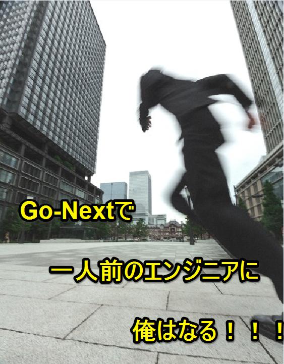 Go-Nextで一人前のエンジニアに俺はなる!!!