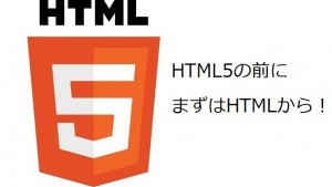 【HTML5を知ろう】 そもそも、HTMLって何?