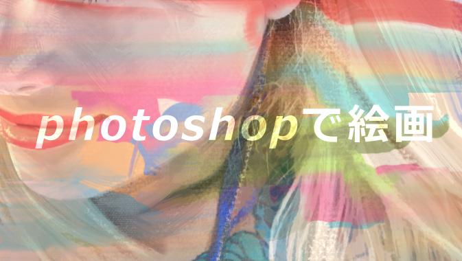 Photoshopの混合ブラシツールで絵画を描こう!