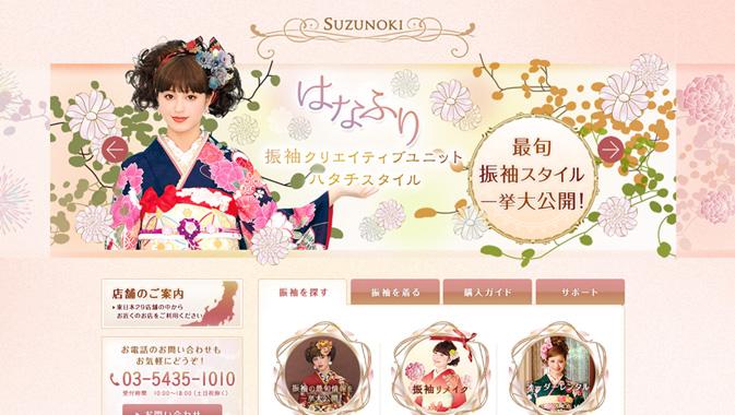 SUZUNOKIのスクリーンショット