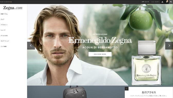 Zegnaののスクリーンショット