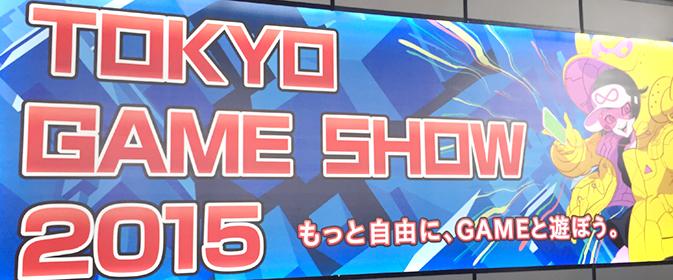 東京ゲームショウ2015 見学してきました!