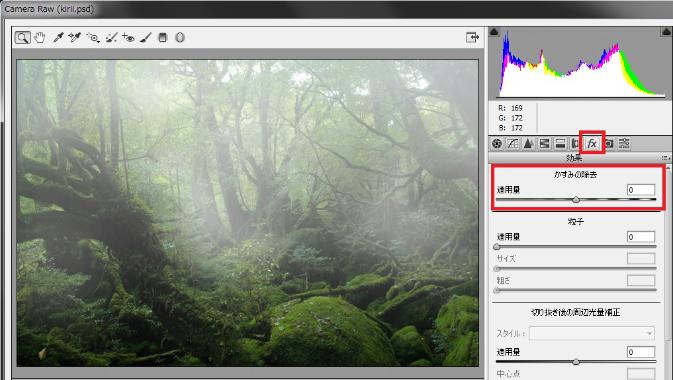 Photoshopの操作説明の画像