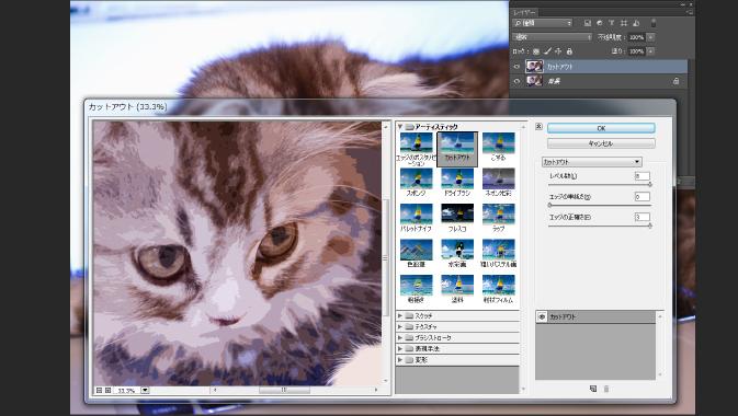 カットアウトフィルターをかけた猫の写真