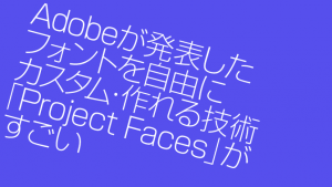 Adobeが発表したフォントを自由にカスタム・作れる技術「Project Faces」がすごい