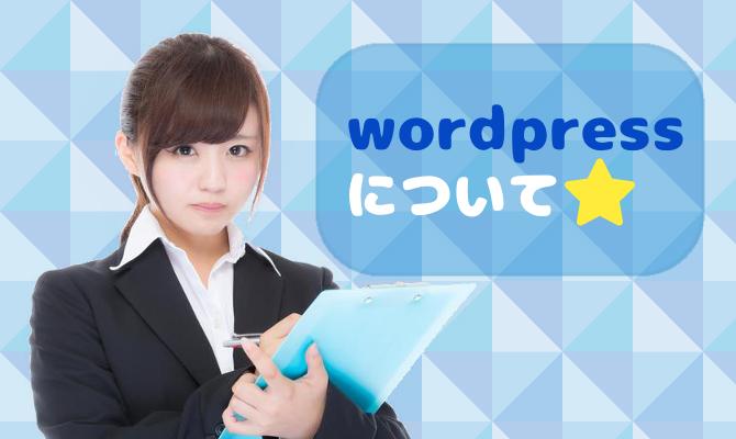 WordPressのメリット・デメリット