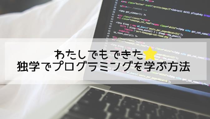 一人でもできる!独学でプログラミングを学ぶ方法
