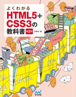 HTMLCSSおすすめ本