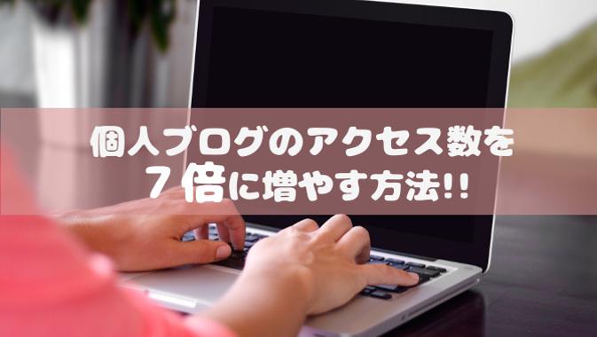 ブログのアクセス数が7倍増加する!アクセスアップ方法とコツまとめ