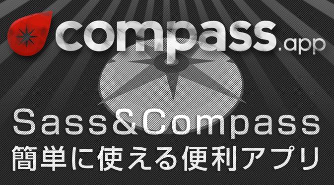 CSS拡張メタ言語「Compass」をすぐに使える便利アプリ