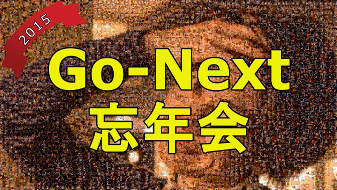 【2015年】 Go-Next忘年会レポート!