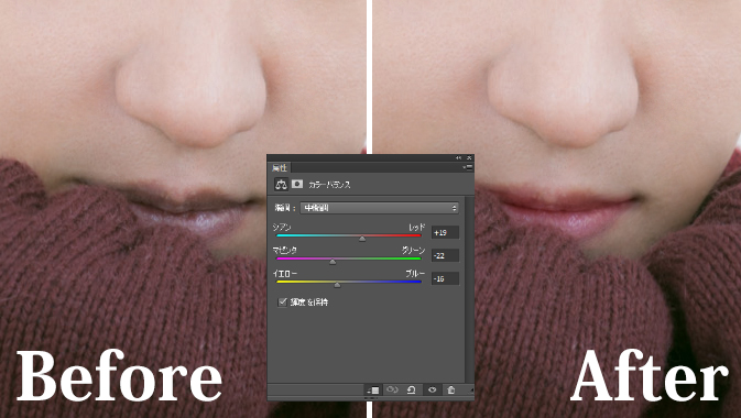 唇の色を整える加工