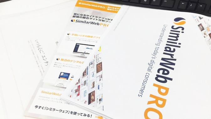 SimilarWebPRO(シミラーウェブプロ)活用セミナーに参加してきた!