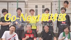 Go-Next蹴球部 ~あの勝利の歌を忘れない~