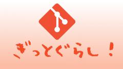 基本+αでおぼえたいGitコマンド・オプション