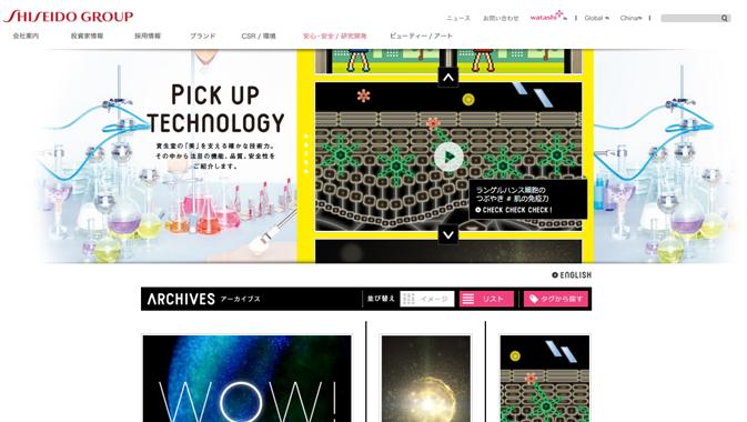 資生堂_PICK UP TECHNOLOGY