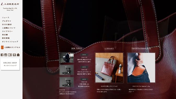 土屋鞄製作所_企業ページ