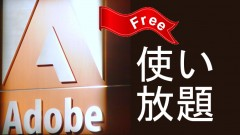 Adobe社画像エディタを無料で使い放題