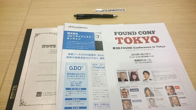 【セミナーレポート】FOUND Conference in Tokyoに参加してきました!