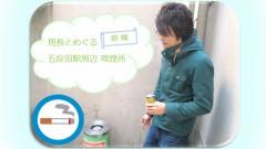 班長とめぐる五反田周辺喫煙所 前編