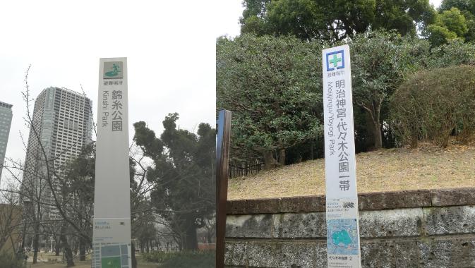 避難場所看板、錦糸公園、代々木公園