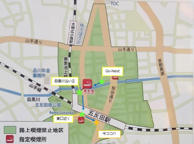 五反田駅周辺 喫煙所マップ