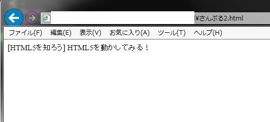 HTML5を動かしてみる表示サンプル1