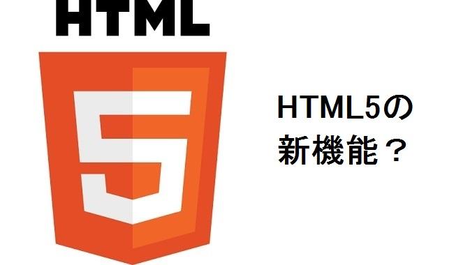 HTML5の新機能?