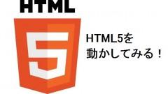 【HTML5を知ろう】 HTML5を動かしてみる!