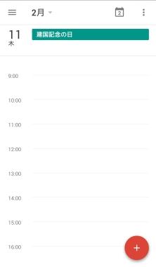 Googleカレンダー 選択