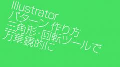 Illustrator パターン 作り方 三角形・回転ツールで万華鏡的に | 素材生成 簡単 アクション 多角形ツール