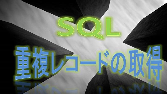 SQL 値が重複したレコードの取得