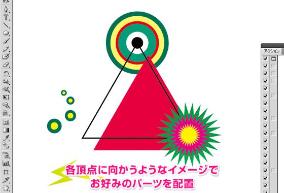 三角形にお好みのパーツを配置
