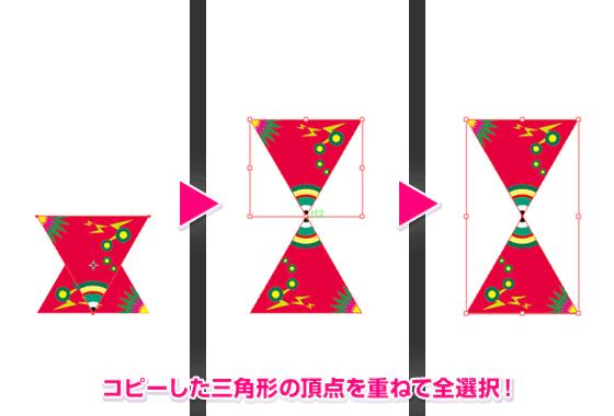 三角形の頂点を重ねる