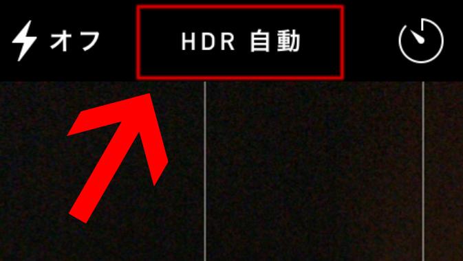 HDRの文字