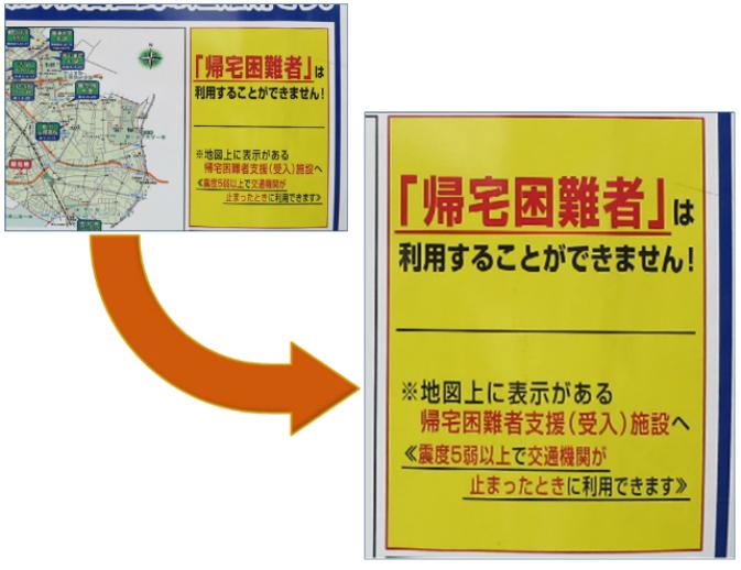 帰宅困難者受け入れ施設紹介マップ
